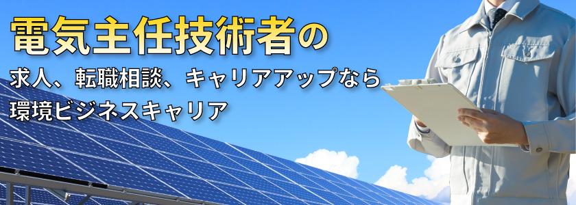 電気主任技術者の求人、転職相談、キャリアアップなら環境ビジネスキャリア