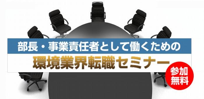 部長・事業責任者として働くための環境業界転職セミナー【東京・無料】