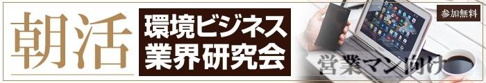 【朝活】環境ビジネス業界研究会[東京・無料]