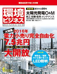 環境ビジネス 2015年 冬号