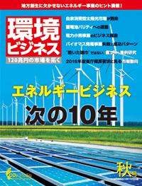 環境ビジネス 2015年 秋号