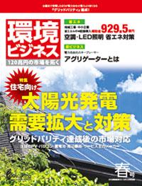 環境ビジネス 2015年 春号