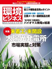 環境ビジネス 2015年 夏号