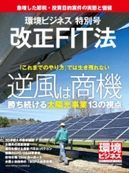 環境ビジネス 2016年 改正FIT法特別号