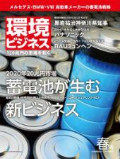 環境ビジネス 2017年 春号