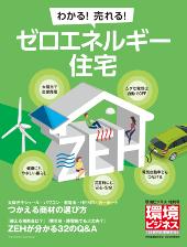 環境ビジネス 2017年 ゼロエネルギー住宅特別号