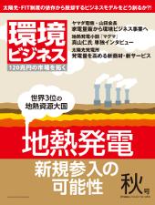 環境ビジネス 2017年 秋号
