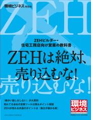 環境ビジネス 2018年特別号 ZEH営業の教科書