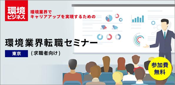求職者向け・環境業界転職セミナー[東京・無料]