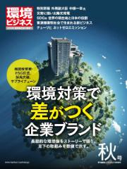 環境ビジネス 2018年 秋号