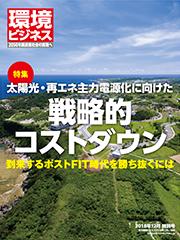 環境ビジネス 2018年特別号 太陽光発電コストダウン化