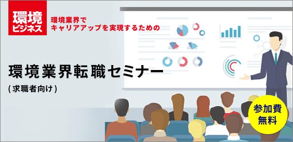 求職者向け・環境業界転職セミナー[札幌・無料]