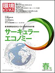 季刊 環境ビジネス