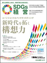 環境ビジネス 2019年特別号 SDGs経営 vol.2