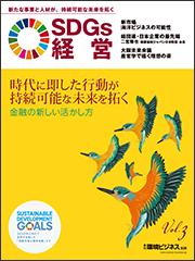環境ビジネス 2019年特別号 SDGs経営 vol.3