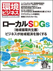環境ビジネス 2021年 春号