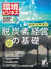 環境ビジネス 2021年 夏号